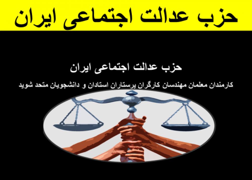 حزب عدالت اجتماعی ایران
